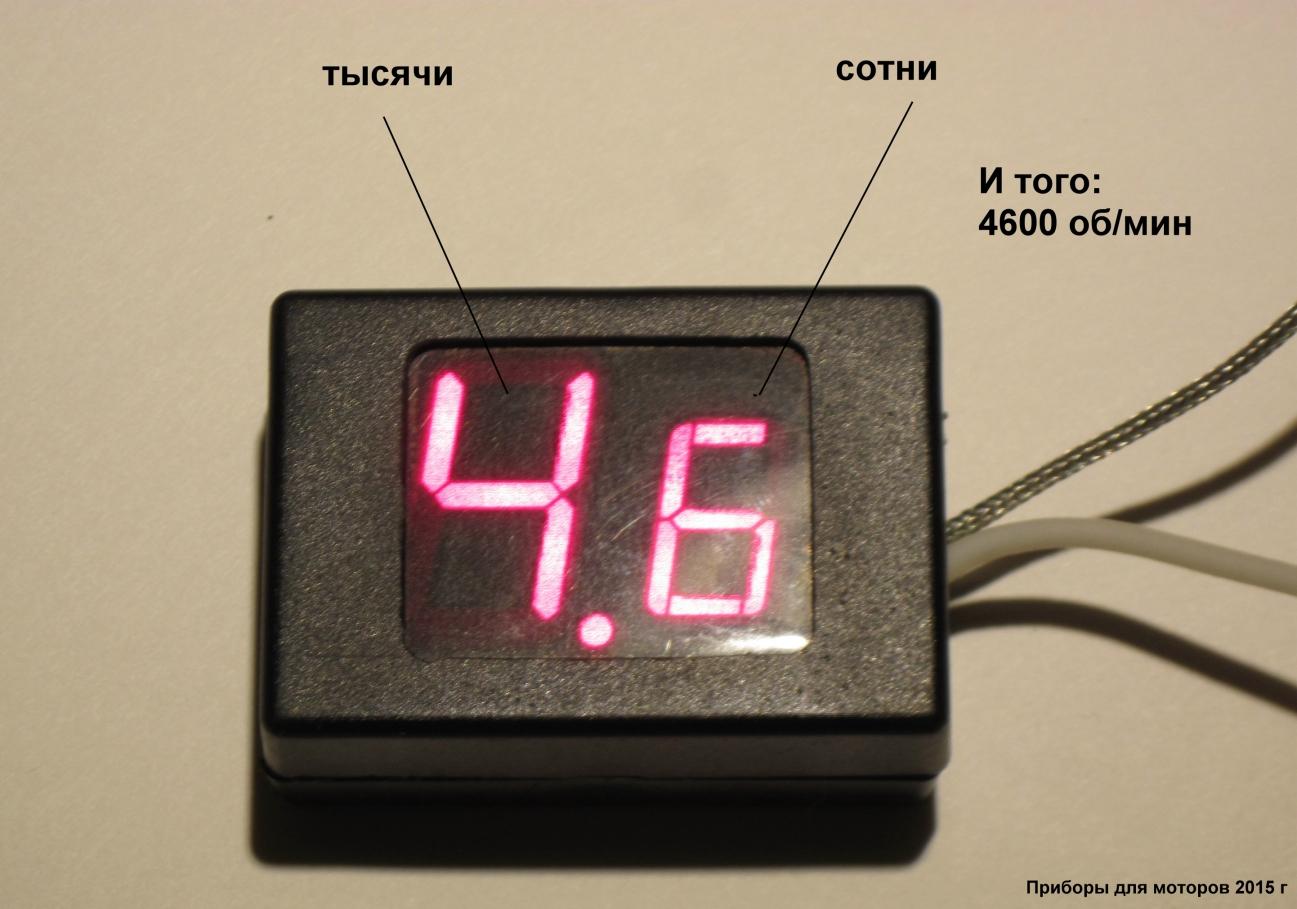 Тахометр для электродвигателей своими руками
